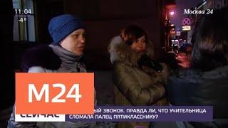 СК проверяет инцидент в московской школе, где учительница сломала палец ученику - Москва 24