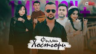 #11 ФИЛМИ ХОСГОРИ - FILMI KHOSGORI 2020 .Супер комедия Филми точики