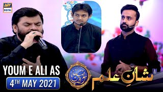 Shan-e-Iftar - Segment: Shan e Ilm [Quiz Competition] - 4th May 2021 - Waseem Badami