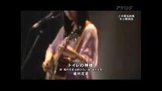 去年4月在NHK的Music Japan聽到這首歌後,就被它的歌詞及在流行歌曲少見...