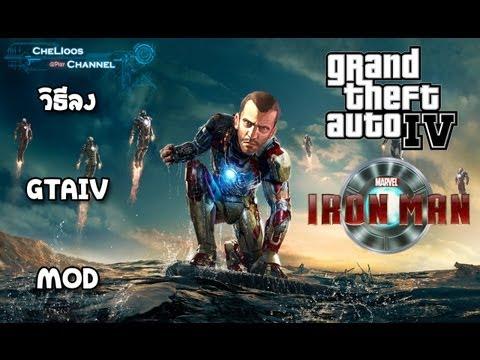 วิธีลงเกมส์ GTA IV Mod Ironman IV { ม็อดไอรอนแมน } by CheLIoos