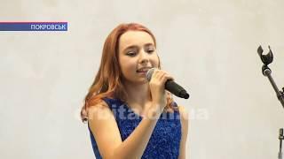 Святковий концерт з нагоди 10-річчя вокального відділу музичної школи пройшов у Покровську