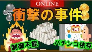 【パチンカス】ギャンブル依存症が引き起こした悲惨な事件。まとめ thumbnail