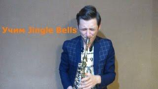 Уроки саксофона.  Учим Jingle Bells
