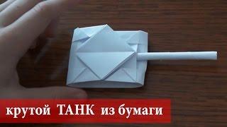 Крутой ТАНК из бумаги / Сделай сам / Мастер-класс по оригами. Just MOM