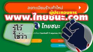 ลงทะเบียนร้านค้าใหม่ #ไทยชนะ.com #แอปไทยชนะ สกัดโควิด-19 สำหรับผู้ประกอบการ ร้านค้า