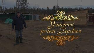 «Участок речки Гаревая». Документальный фильм.