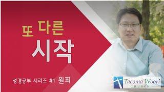 타코마 우리교회 성경공부 원죄 파트 1 -2020-10-7