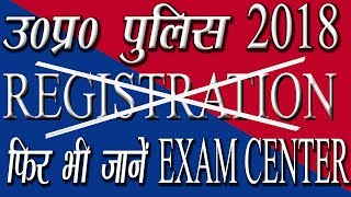 Exam Center Without Registration, up police, exam date, admit card, good news, upp, in Hindi