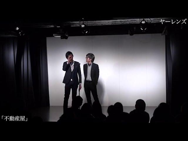 【ヤーレンズ】漫才「不動産屋」2014.12.18(木)ケイダッシュステージゴールドライブより