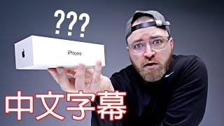 iPhone 7 - 蘋果不想告訴你的秘密 (中文字幕)