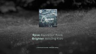Ярче - Хиллсонг Киев лирический видео (Brighter - Hillsong Kiev lyric video)(Ярче по Хиллсонг Киев, с их альбома 2014, Океаны. Brighter by Hillsong Kiev, off their 2014 album Oceans. instagram.com/conormacfarlane91 ---- Lyric video ..., 2016-04-01T22:56:35.000Z)