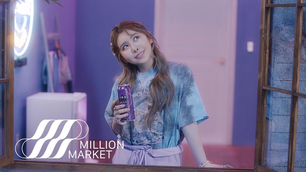 수란 SURAN 'Relax Moment' MV