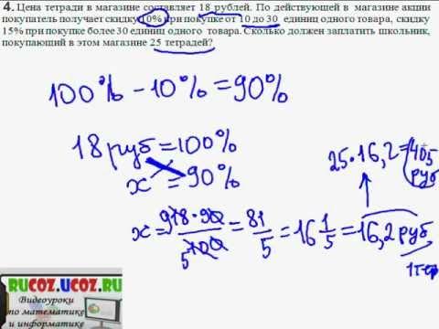 Как решить задачу на уравнение процентами решение задач сайта школы