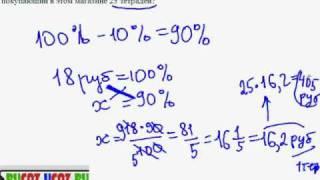 Задача на проценты, решение, математика.