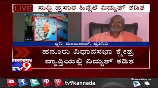 #Kicchugutti Maramma Temple: Power Supply Disrupted in Hanur | Over News on Mahadevaswamy