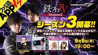 【鉄拳7】シーズン3開幕!鉄拳プロチャンピオンシップ&MASTERCUPなど、…