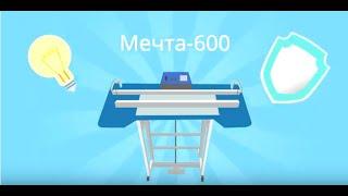 Станок для натяжных потолков Мечта-600(, 2018-02-11T16:54:55.000Z)