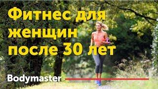 Фитнес для женщин после 30 лет