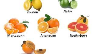 Учим русский язык, Фрукты/Սովորում ենք ռուսերեն, Մրգեր