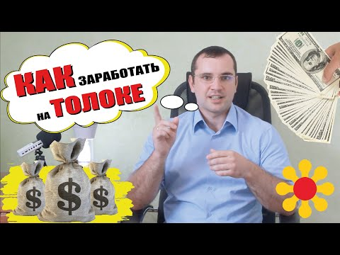 Яндекс Толока отзывы | Яндекс Толока сколько можно заработать ?