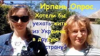 Ирпень. Опрос. Хотели бы уехать жить из Украины в другую страну?