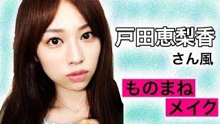 【ものまねメイク】戸田恵梨香さん風ナチュラルメイクやってみた✨ 戸田恵梨香 動画 28