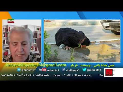 کالبد شکافی خودمانی برنامه ای از حسن خیاط باشی ،  با نگاهی به خوزستان بی اب و خامنه ای دروغگو