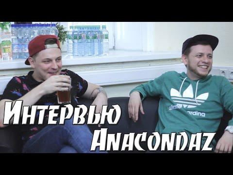 Anacondaz.  Интервью для Music Hub TV