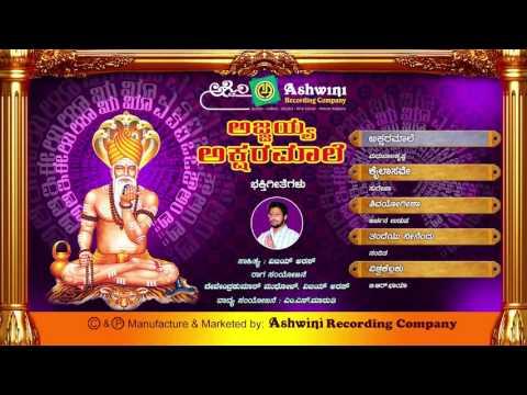 Ajjayya Aksharamaale Devotional Songs || Madhu Balakrishna ||Ashwini Recording Company
