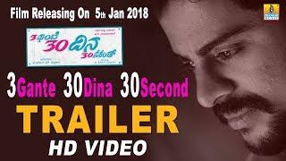 3 Gante 30 Dina 30 Second Trailer | Madhusudhan | Arun Gowda | Kavya Shetty | V Sridhar