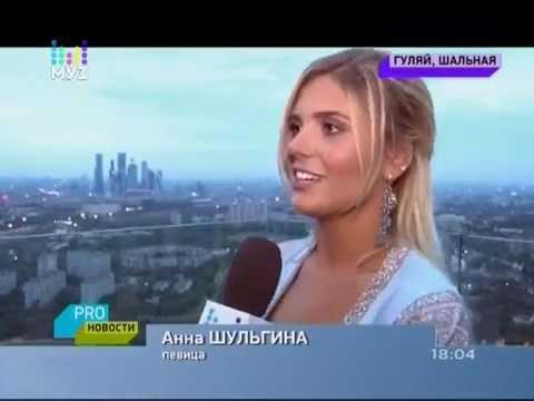 Анна Шульгина на 23-й день рождения впала в детство