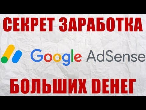 Как зарабатывать на Google Adsense? Монетизация сайта | Схема заработка