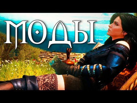 The Witcher 3 - Лучшие моды #3