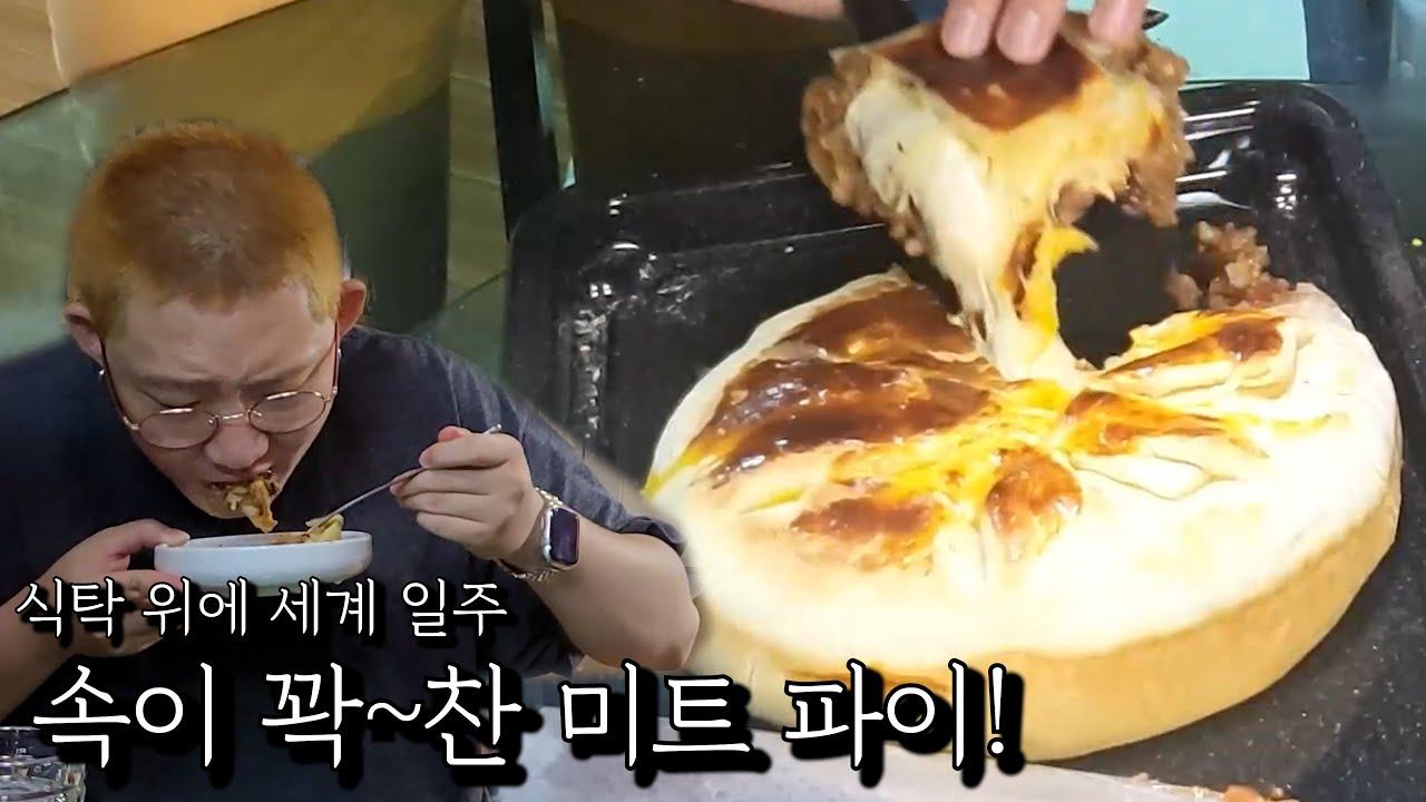 (푸드마블) 속이 꽉 찬! 미트 파이!