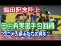 田中希実選手圧勝か  織田記念陸上5000mグランプリ