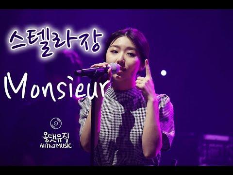 스텔라장(Stella Jang) - 소개 영상 + Monsieur [올댓뮤직(All That Music)]