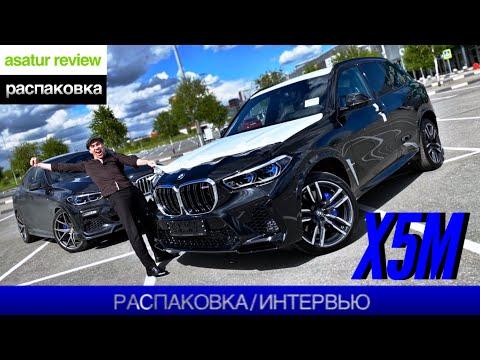 Распаковка/Интервью BMW X5M F95 BMWPARADIGM
