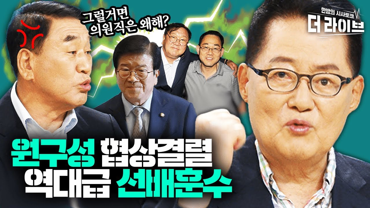 """""""국회 끝이면 의원직은 왜 해?"""" 통합당 탈곡하고 국회의장까지 훈수 둬버리는 박지원X이재오"""