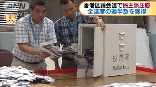 香港区議会選で民主派圧勝 全議席の過半数を獲得(19/11/25)