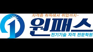 원패스전기학원]전기기능사 필기특강_이론5(3)