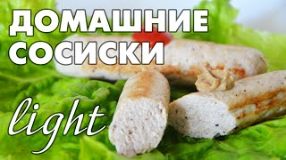 Домашние сосиски LIGHT