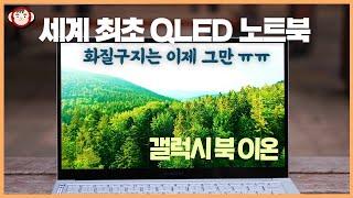 역대급 디자인의 QLED 노트북! 삼성 갤럭시 북 이온 리뷰