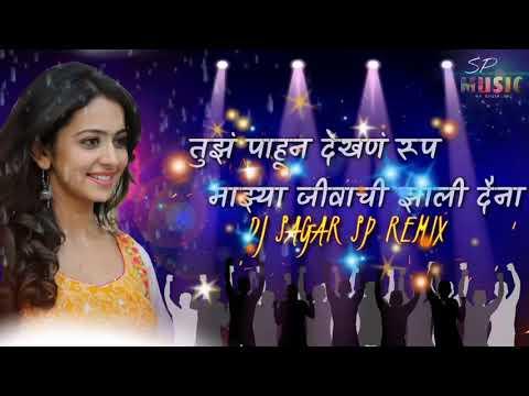 Tuz Pahun Rup Dekhan Mazya Jivachi Zali Daina  My Style Mix  Dj Sagar Sp Remix