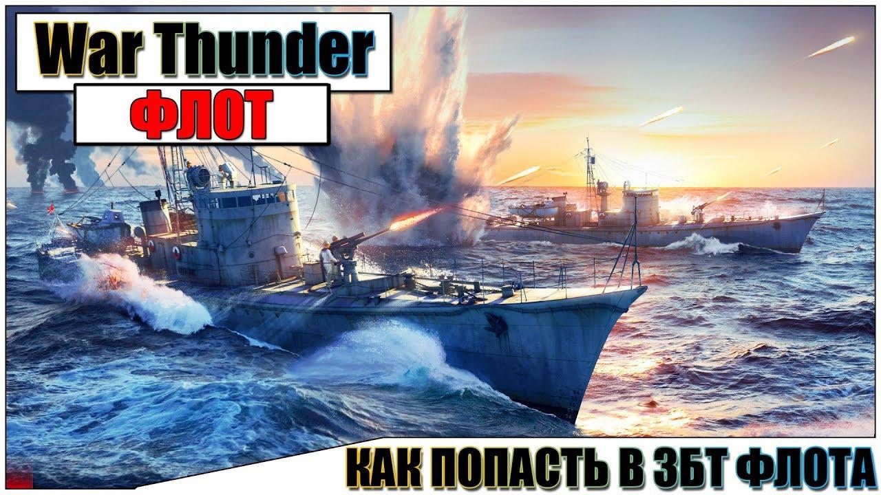 как войти в корабли war thunder