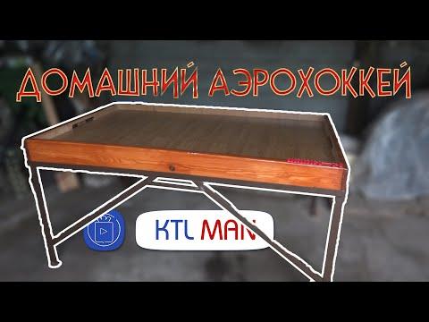 ДОМАШНИЙ АЭРОХОККЕЙ / видеоинструкция