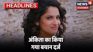 Sushant की पूर्व Girlfriend Ankita से Bihar Police ने की एक घंटे तक पूछताछ, कई अहम बातें आई सामने