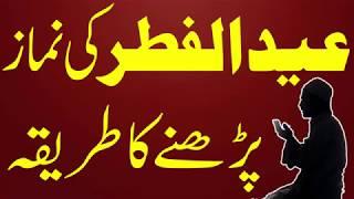Namaz e Eid Ul Fitar Parhnay Ka Tarika in Urdu/Hindi | Eid Al Fitr - Eid Al Adha Ki Namaz Ka Tarika