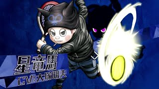 Ryoma Hoshi Voice Files Japanese Danganronpa V3 Youtube Ryoma was the character i went into the game already liking (as soon as i found out his japanese va was. youtube