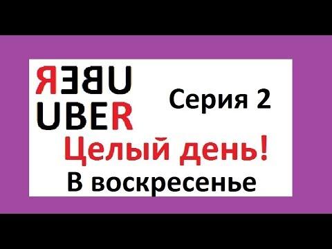Uber Уфа
